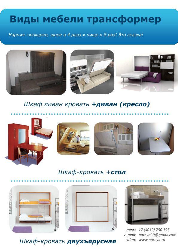 НАРНИЯ-ВИДЫ-вариатны-Мебель-трансформер-НАРНИЯ-шкаф-диван-кровать-трансформер-откидная-встроенная-подъемная-wallbed-2