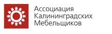 Ассоциация калининградских мебельщиков (АКМ)