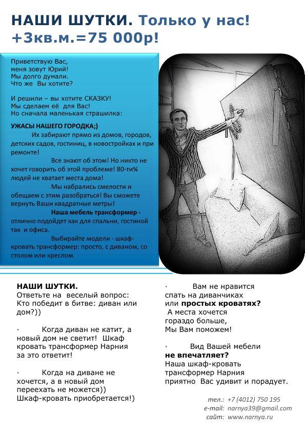 НАРНИЯ-НАШИ-шутки-мебель-трансформер-курьёзы-3 метра-вдобавок-НАРНИЯ-шкаф-диван-кровать-трансформер-откидная-встроенная-подъемная-wallbed