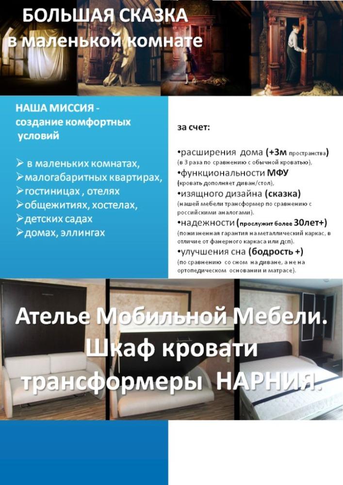 миссия 1-ой фабрики мебели трансформер Нарния