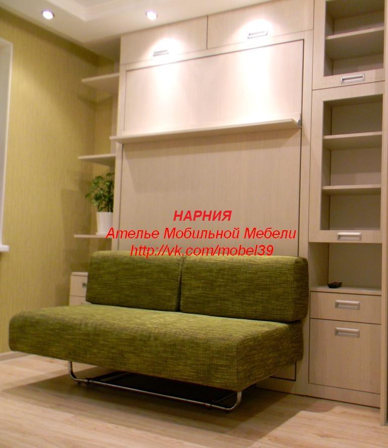 1. narnya.ru. Нарния -1-я фабрика мебели трансформер. Диван кровать трансформер с подсветкой. Общий свет +