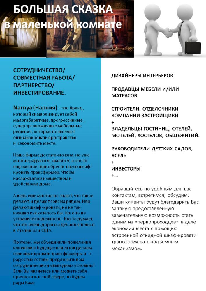Шкаф Диван Трансформер Москва