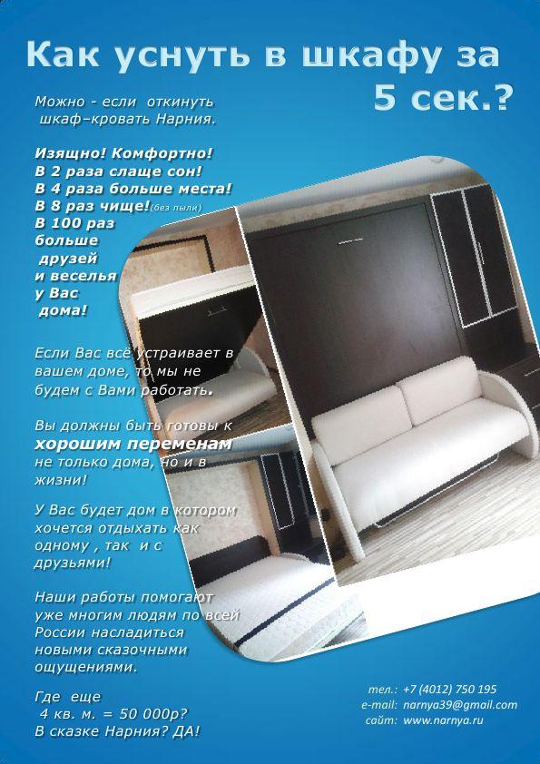 НАРНИЯ-КАК-уснуть-в-шкафу-за-5-секунд-НАРНИЯ-шкаф-диван-кровать-трансформер-откидная-встроенная-подъемная-wallbed