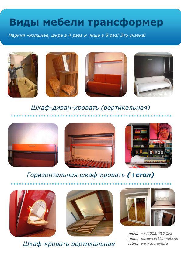 НАРНИЯ-ВИДЫ-вариатны-Мебель-трансформер-НАРНИЯ-шкаф-диван-кровать-трансформер-откидная-встроенная-подъемная-wallbed-1